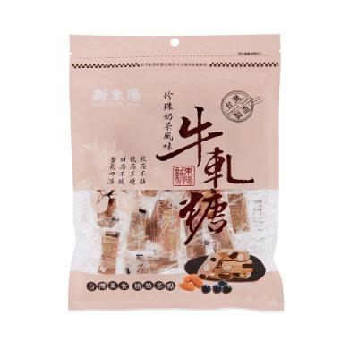 新東陽 珍珠奶茶風味牛軋糖(190g)