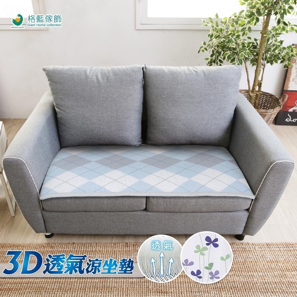 【格藍傢飾】水洗速乾3D透氣坐墊2人座-菱格紋(15mm)