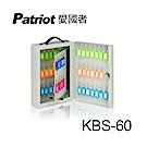 愛國者鑰匙保管箱 KBS-60
