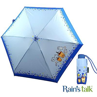 Rains talk 珍珠奶茶抗UV五折手開傘