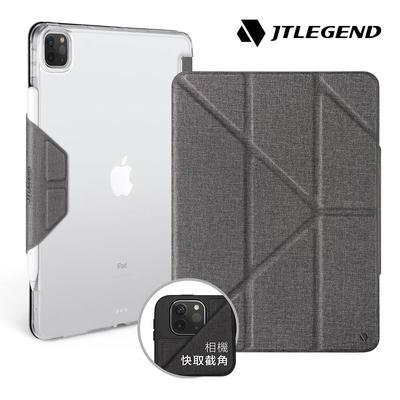 JTL / JTLEGEND iPad Pro 2021 Amos 12.9吋 相機快取多角度折疊布紋皮套(有Apple pencil磁扣-無筆槽)