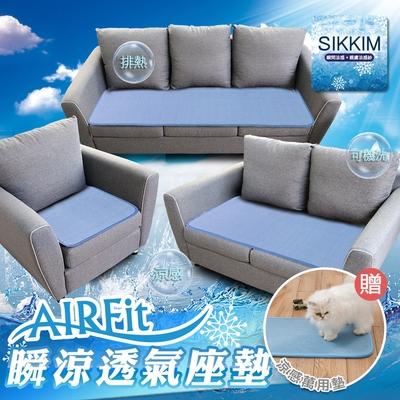 AIR Fit瞬涼透氣坐墊1+2+3人 夏羽藍  坐墊組