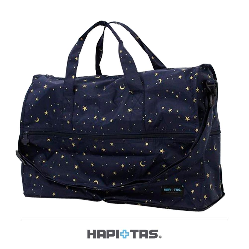 日本HAPI+TAS 小摺疊旅行袋 星空藍