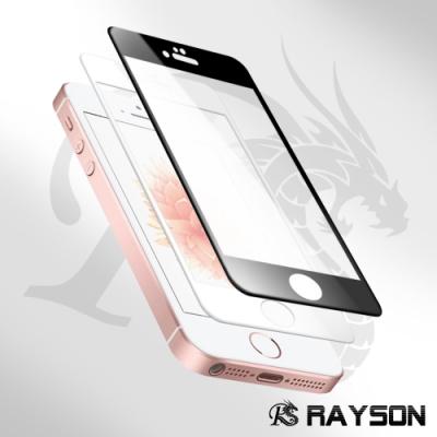 iPhone SE 軟邊 碳纖維 手機 9H保護貼
