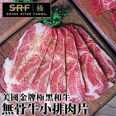 【海肉管家】美國極黑和牛SRF金牌無骨牛小排肉片4包(每包約150g)