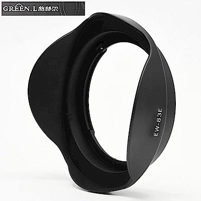 GREEN.L 副廠Canon EW-83E遮光罩,黑色