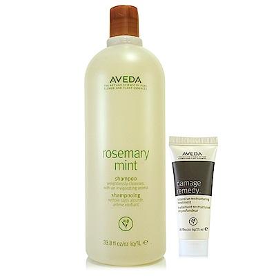 AVEDA 迷迭薄荷洗髮精1000ml+復原配方強效護髮乳25ml
