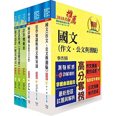 國家安全情報人員四等(資訊組)套書(贈題庫網帳號、雲端課程)