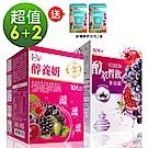 DV笛絲薇夢- 醇養妍(野櫻莓+維生素E)x6盒+醇萃皙飲(穀胱甘太)x2盒