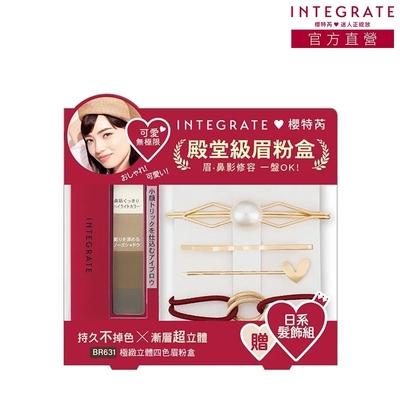 INTEGRATE 極緻立體四色眉粉盒贈髮飾組631