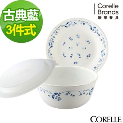 【美國康寧 CORELLE】古典藍3件式餐盤組(C03)