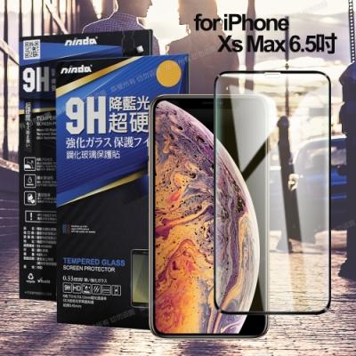 NISDA for iPhone Xs Max 6.5吋 降藍光9H滿版超硬度保護貼-黑色