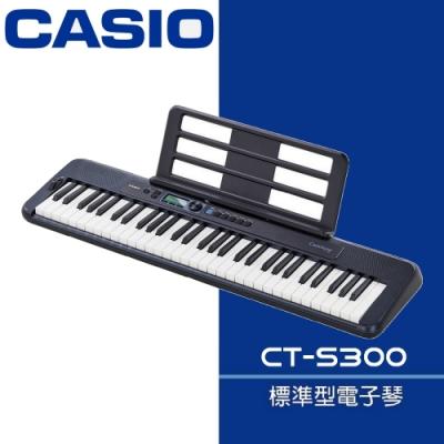 CASIO 卡西歐 CT-S300 / 初學推薦61鍵電子琴 / 公司貨保固