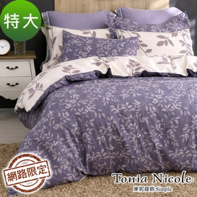 Tonia Nicole東妮寢飾 微香映葉100%精梳棉兩用被床包組(特大)