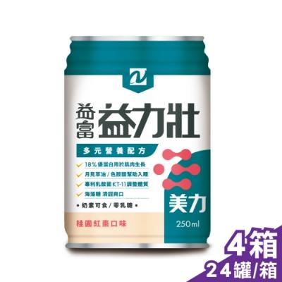 益富 益力壯美力多元營養配方 (桂圓紅棗) 250mlX24罐X4箱 (18%優蛋白用於肌肉生長 月見草油/色胺酸幫助入睡)