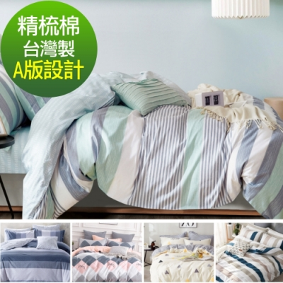 La Lune 台灣製精梳純棉雙人床包3件組 韓風設計 多款任選