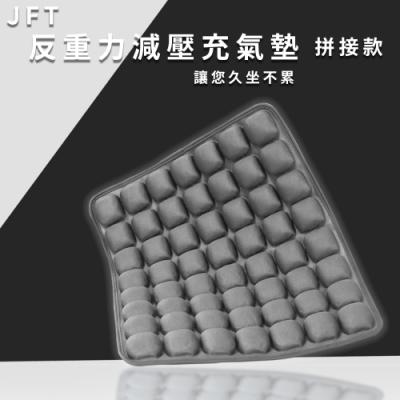 【JFT】減壓充氣墊 拼接款+綁帶 灰色款(坐墊|舒適塑形|血液循環|不悶熱|遠紅外線|久坐不累|充氣式)