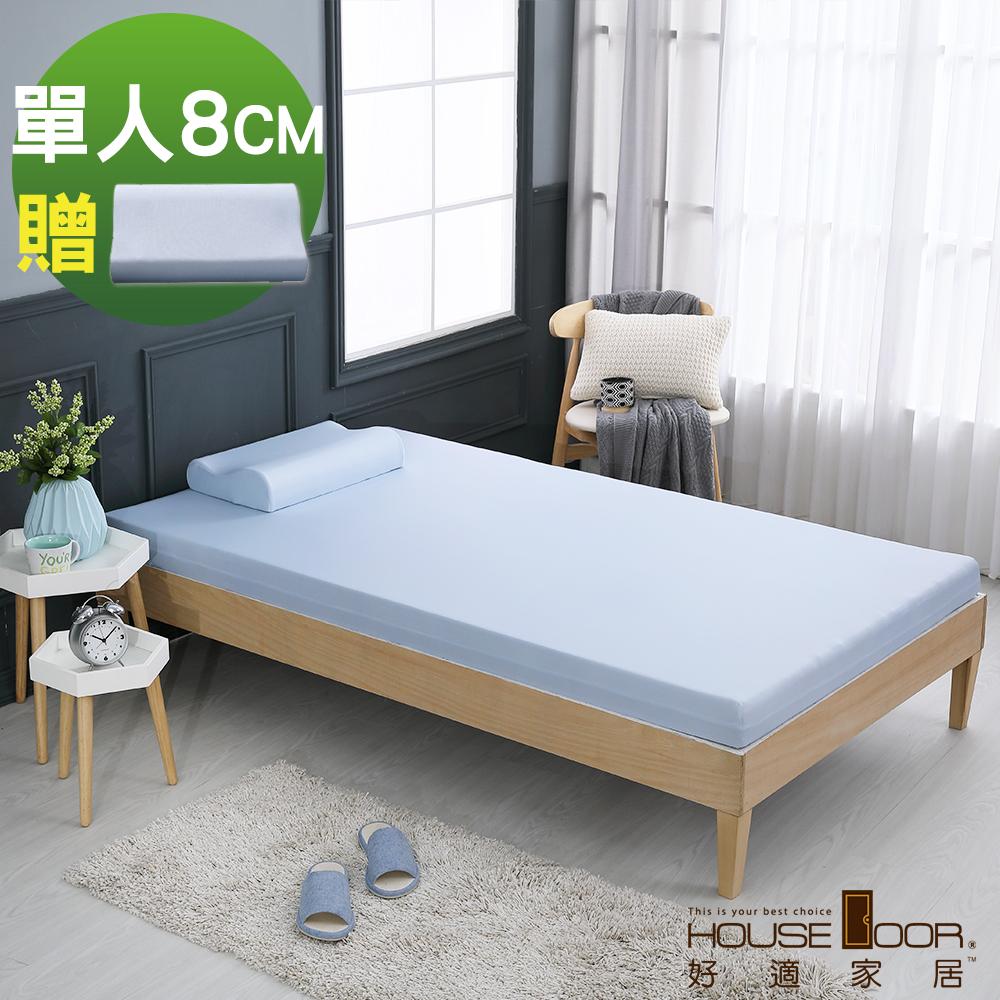 House Door 水藍色舒柔尼龍表布8cm厚全平面竹炭記憶床墊超值組-單人3尺