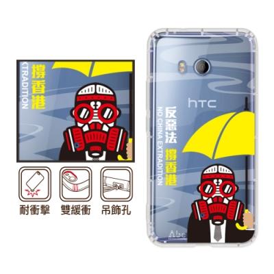 反骨創意 HTC 全系列 彩繪防摔手機殼-捍衛民主(反惡法)