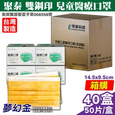 聚泰 聚隆 雙鋼印 兒童醫療口罩-夢幻金(50入/盒x40盒) 箱購