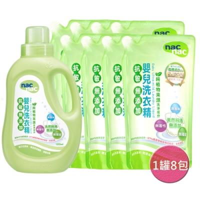 (買就送12%超贈點)【箱購特惠組】nac nac 抗敏無添加嬰兒洗衣精 (1罐+8包)