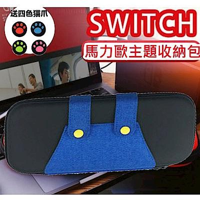 任天堂 switch 馬力歐 超Q 主機硬殼收納 黑藍撞色硬殼包 加贈超Q版貓抓搖桿帽4個