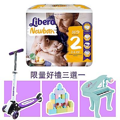 Libero麗貝樂 黏貼式嬰兒紙尿褲(2號 NB-2)(36片x6包)/箱
