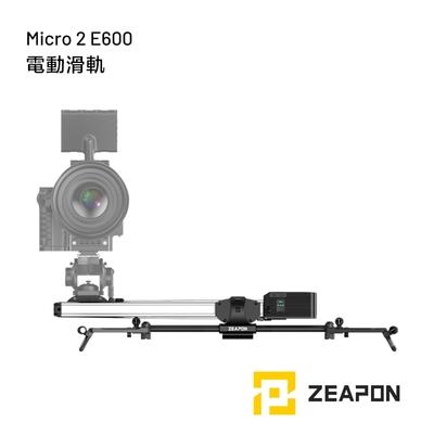 ZEAPON  E600 電動滑軌 Motorized Micro 2 (含低拍架+支撐桿3支)