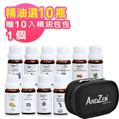 ANDZEN天然草本單方複方精油任選10瓶+精油包包(可裝10瓶)