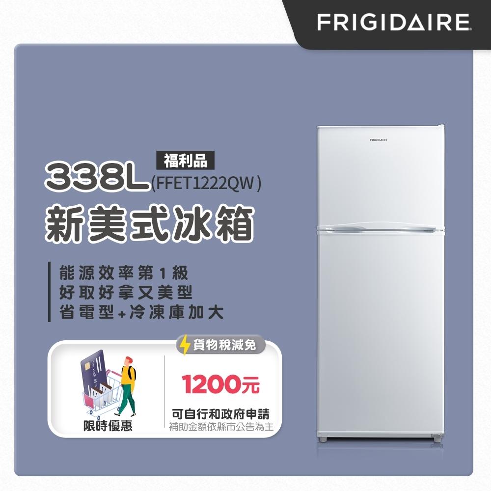 美國富及第Frigidaire 338L 1級省電 雙門冰箱 典雅白 FFET1222QW (福利品)