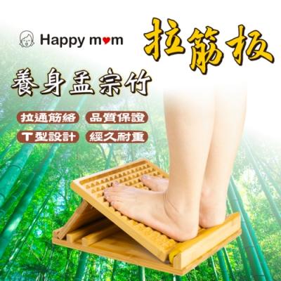 【HAPPY MOM 幸福媽咪】養身孟宗竹拉筋板 HM666