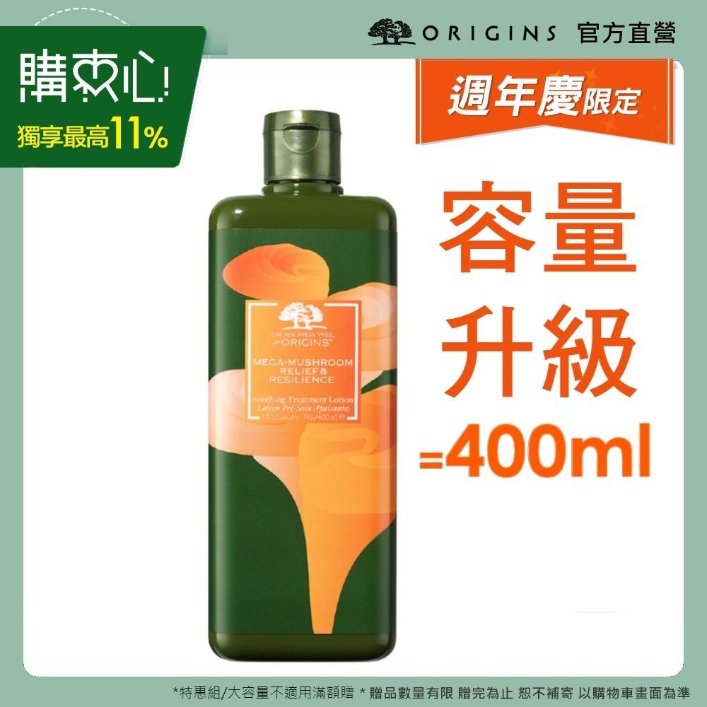 【官方直營】Origins 品木宣言 容量升級 Dr. WEIL青春無敵健康光潤機能水 400ml