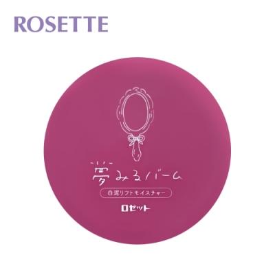 【ROSETTE】白泥緊緻保濕夢幻卸妝膏 20g