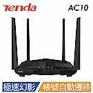 Tenda AC10 AC1200雙頻 Gigabit路由器 幻影戰機