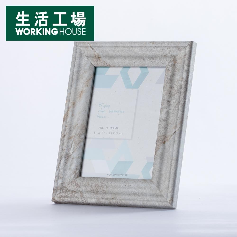 【連假加碼▼3件3折-生活工場】Marble石紋5*7相框