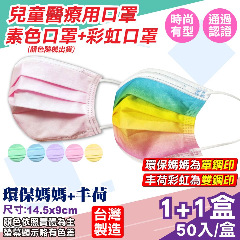 環保媽媽(兒童) 平面醫療口罩(顏色隨機)-50入/盒+丰荷 兒童醫療口罩(彩虹漸層)-50入/盒