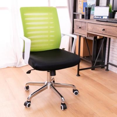 AS-巴克透氣網布鮮豔綠多功能辦公椅-55.5x55.5x93-105cm(DIY)