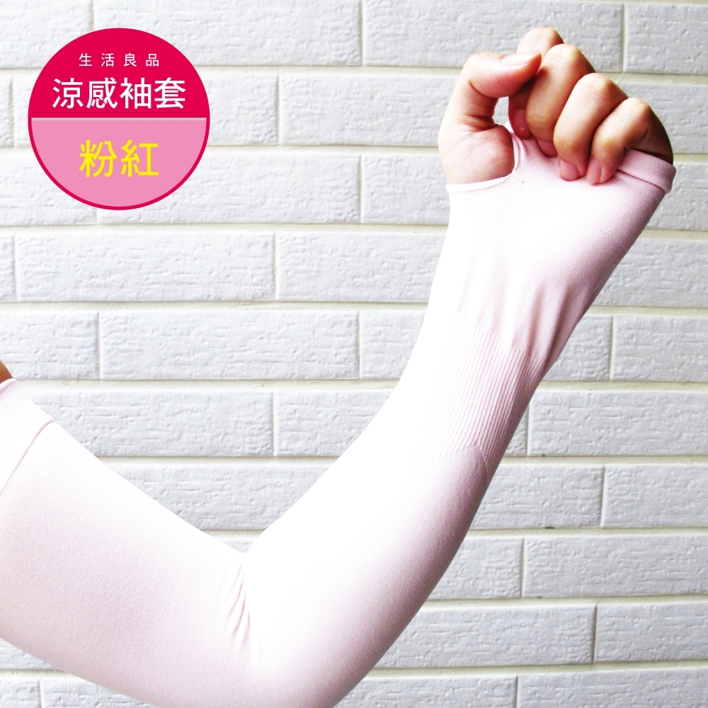 AQUA.X-超涼感冰絲防曬袖套-有指孔款-粉紅色(勁涼戶外運動版)