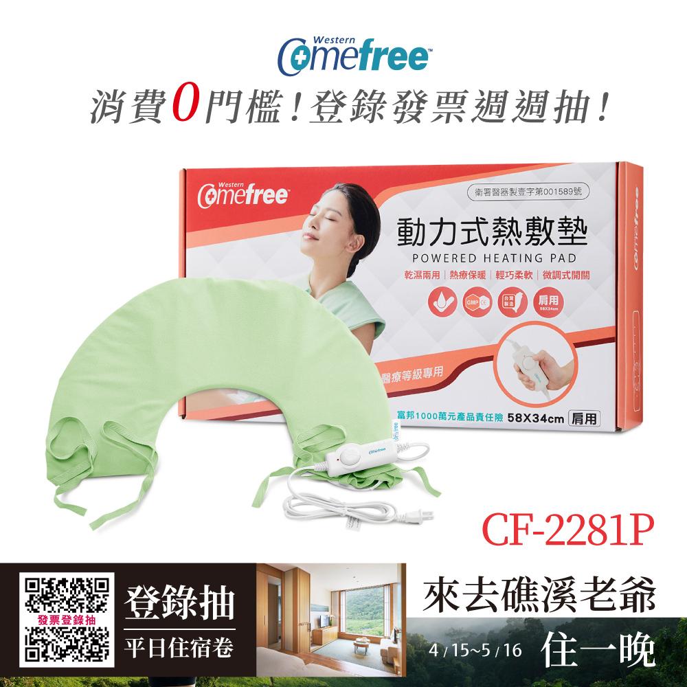 Comefree 微調型乾濕兩用動力式熱敷墊CF-2281P-肩頸用(醫療級)