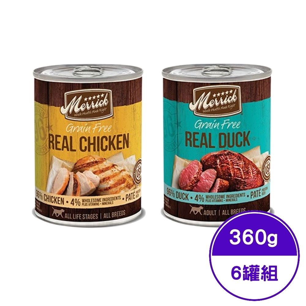 美國Merrick奇跡 無糓犬用餐罐系列 (96%鴨肉/96%雞肉) 12.7OZ/360g (6罐組)