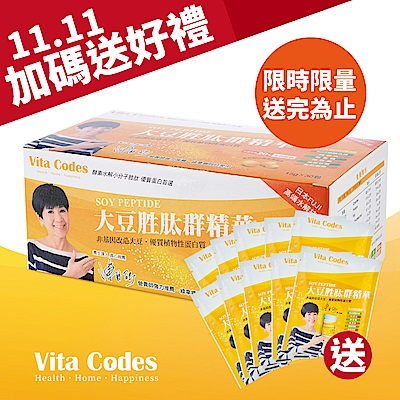 Vita Codes大豆胜月太群精華隨身包30入盒裝加贈大豆胜肽隨行包 15g-10包