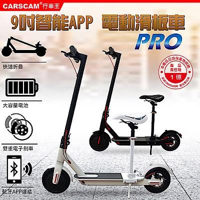 CARSCAM 9吋智能APP電動折疊滑板車(坐駕版)