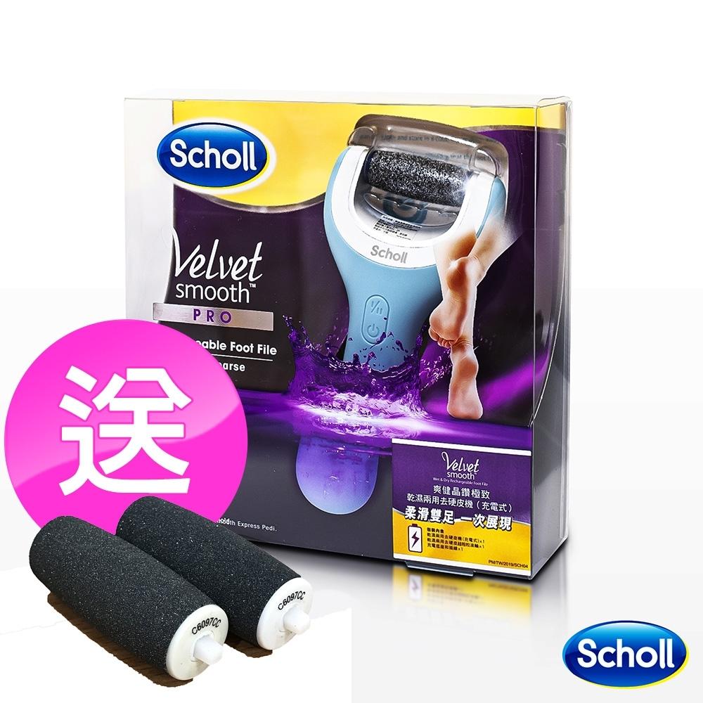 爽健Scholl 晶鑽極致乾濕兩用去硬皮機充電式(送滾輪頭x2)