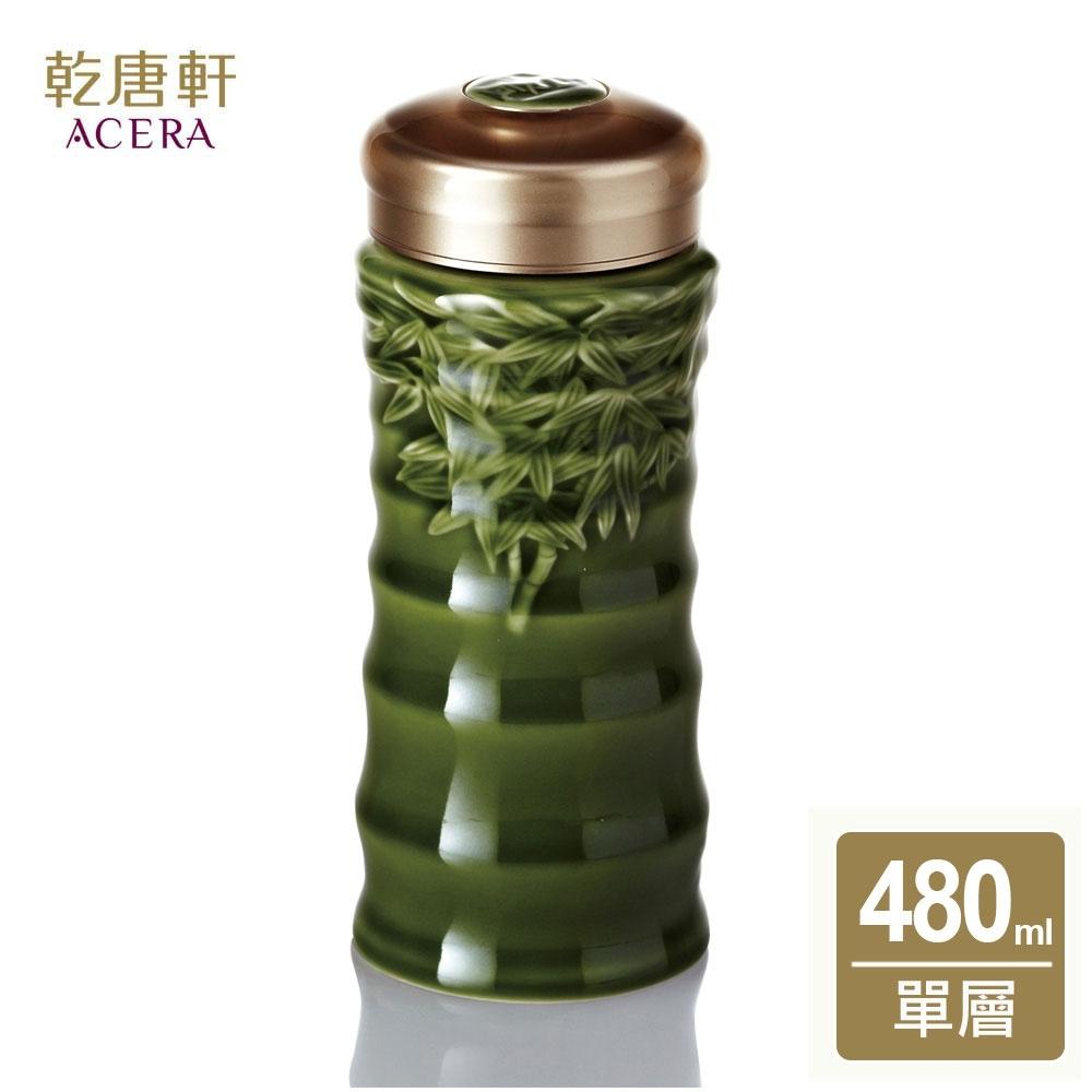 乾唐軒活瓷 竹節隨身杯 / 單層480ml