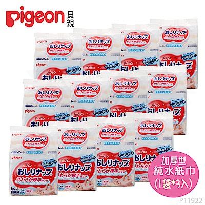 日本《Pigeon 貝親》加厚型純水濕巾(80抽X3包)X12串(箱出)