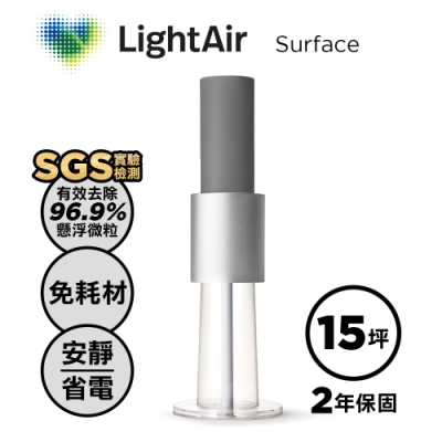 LightAir IonFlow 50 Surface PM2.5 精品空氣清淨機