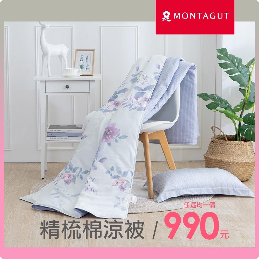 (原價1980限時5折) MONTAGUT夢特嬌-100%精梳棉涼被七款任選(150x195cm)
