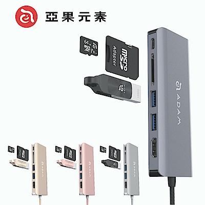 亞果元素CASA Hub A01 6 port 多功能集線器