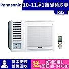 Panasonic國際牌 10-11坪 1級變頻冷專左吹窗型冷氣 CW-P68LCA2