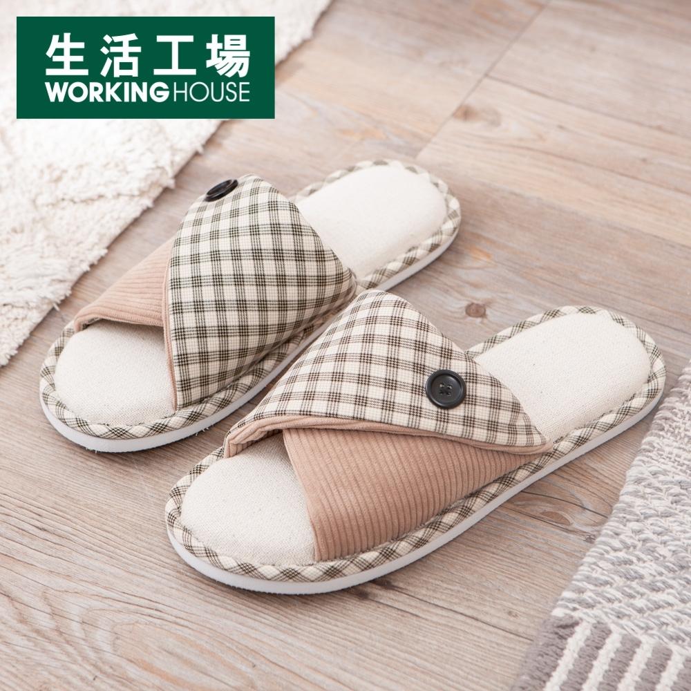 【品牌週全館8折起-生活工場】格外幸福拖鞋-奶茶棕L